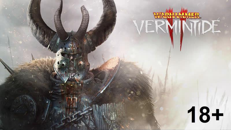 Warhammer: Vermintide 2. Крупер. Штурмуем легенду.