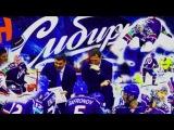 Вперёд, Сибирь! (Гимн ХК Сибирь) - Денис Базванов