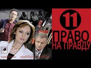 Право на правду (11 серия из 32). Детектив, криминальный сериал 2012