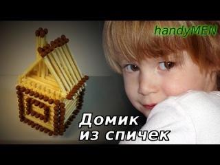 Домик из спичек - House of matches (своими руками поделки из дерева)-handyMEN-[UniversalMAN]
