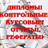 Контрольные курсовые дипломные работы Саратов ВКонтакте Контрольные курсовые дипломные работы Саратов