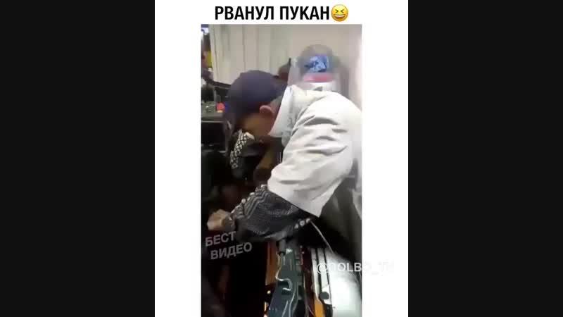Рванул пукан