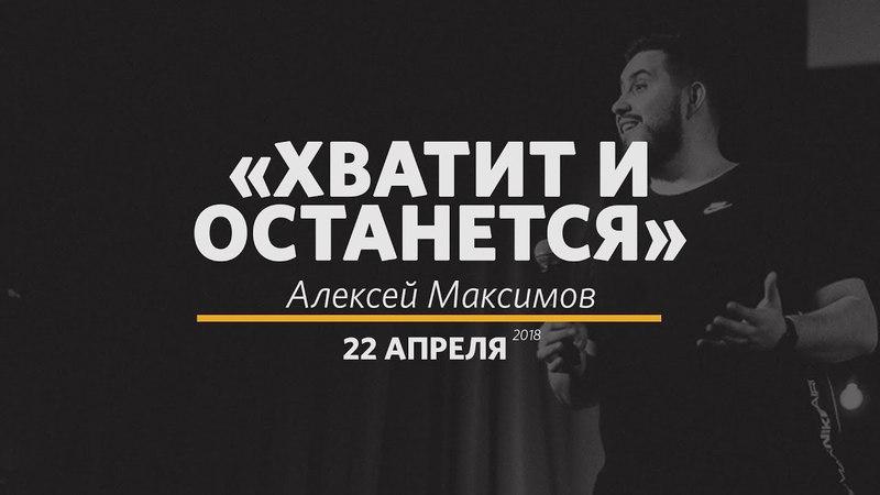 Воскресное Богослужение | 22.04.18 | проповедует Алексей Максимов