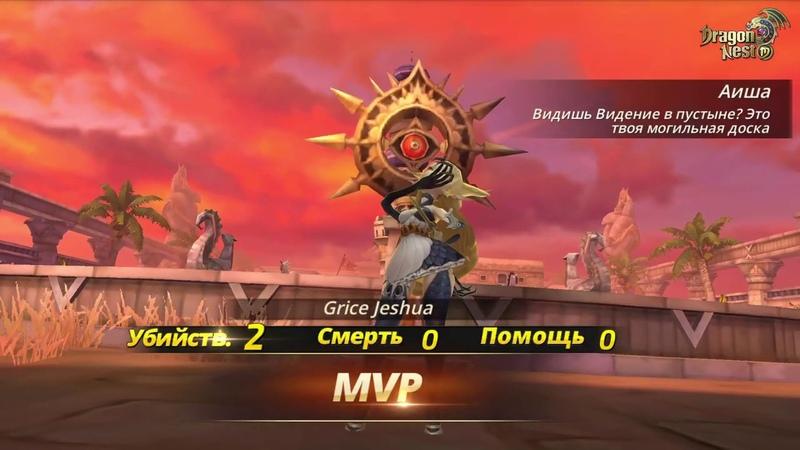 Dragon Nest Mobil M Битва героев, как с такими союзниками играть S1 Город прерии