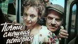 Почти смешная история. 1 серия (1977). Кинокомедия, мелодрама Фильмы. Золотая коллекция