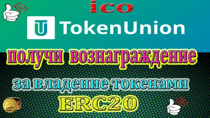 TokenUnion.Получи автоматическое вознаграждение за владение токенами ERC20.Обзор ico