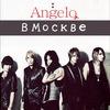 Концерт Angelo в Москве!Голосуем за концерт!
