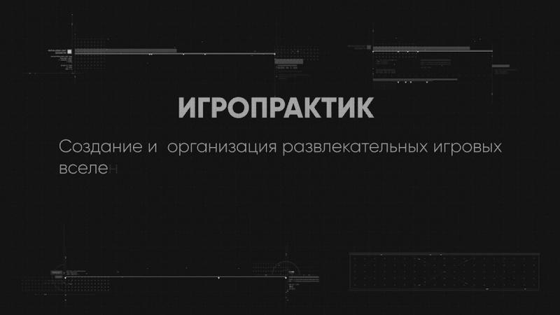 Рубрика- с юмором о ВАЖНОМ! - Профессия Игропрактик