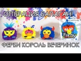 Операция Балаган! - обзор Ферби Король Вечеринок (Furby Party Rockers)