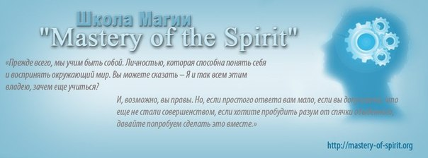 школа магии Mastery of the Spirit