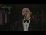 Михаил Круг - концерт в Донецке (1996 год)