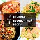 4 рецепта невероятной пасты