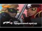 Miraculous Ladybug Леди Баг и Супер-Кот Сезон 2, Серия 12 Капитан Хардрок (Официальный трейлер)