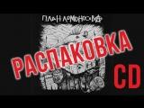 План Ломоносова Распаковка Нового Альбома на CD