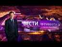 Вести в субботу с Сергеем Брилевым(HD) от 20.04.19