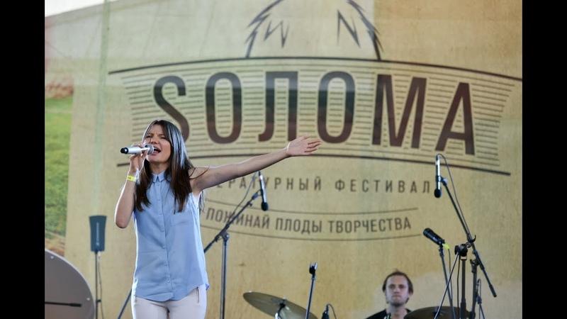 Виктория Черенцова. Выступление на фестивале Soloma в саду Эрмитаж.
