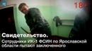 18 Стабильность Видео шок жесть пытки на зоне в колонии ИК-1 ФСИН по Ярославской области пытают человека, СКР их покрывает