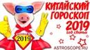 Китайский гороскоп 2019 восточный гороскоп для всех знаков китайского календаря на 2019 год