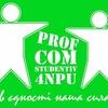 Профком студентів ЧНПУ імені Т.Г. Шевченка