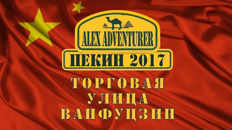 Пекин 🇨🇳 Торговая Улица Ванфуцзин Алекс Авантюрист Посмотри чем торгуют