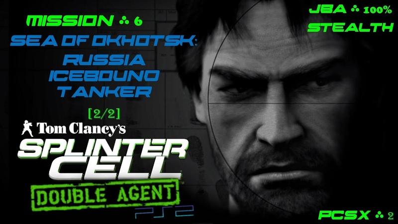 Splinter Cell: Double Agent [PS2/PCSX2/HD] JBA – Миссия 6: Охотск. Россия – Замерзший танкер (2/2)