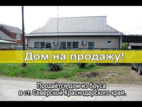 Продаётся кирпичный двухэтажный дом вблизи от центра станицы Северской Краснодарского края
