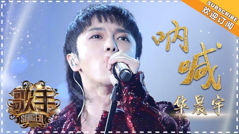18.04.15 - 13 Hua Chenyu - SHOUT=Крик Singer 2018【歌手官方频道】