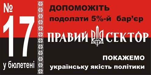Кандидаты тратят на агитацию 100 млн грн в неделю, - СМИ - Цензор.НЕТ 4255