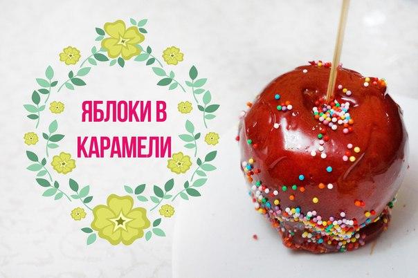 Бизнес по продаже карамелизированных яблок Бизнес по продаже карамел