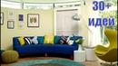 30 идей дизайна интерьера комнаты /Дизайн комнат современная классика/ Мастерица рукодельница
