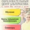 ОЦ Альтернатива, курсы бухгалтеров, кадровиков