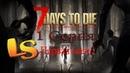7 Days to Die. Хардкорное выживание в зомби апокалипсисе. 1. Первые шаги, ищем убежище на ночь.