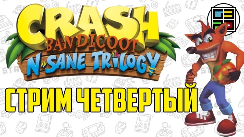 Crash Bandicoot N. Sane Trilogy - Стрим Четвертый