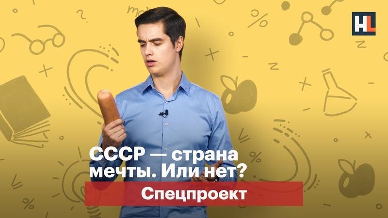 СССР — страна мечты. Или нет