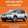 Аренда авто на Кипре, Privilege rent a car