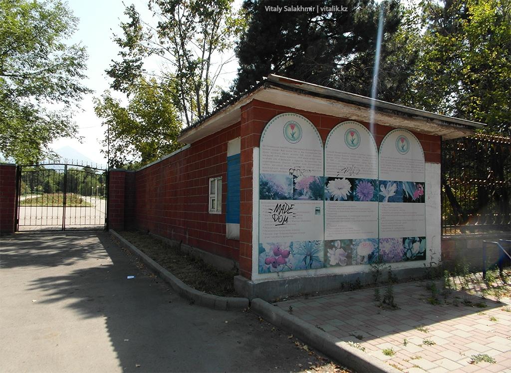 Закрытые ворота Ботанического сада Алматы 2018