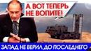 Генерал НАТО Ричард Беренс забил ТРЕВОГУ! Американцы не могут противостоять даже С-400