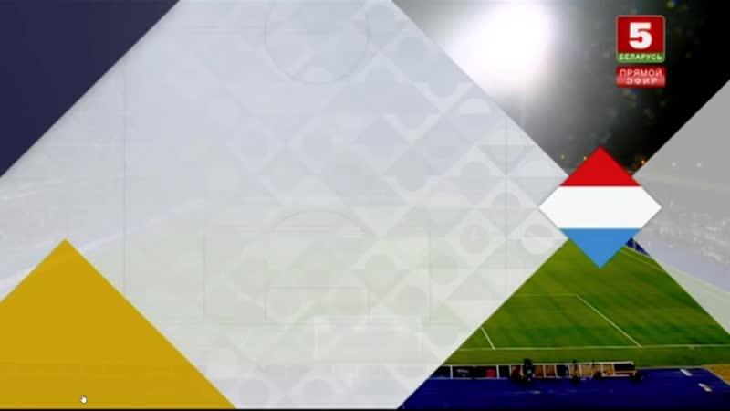 15.11.2018.Люксембург 0·2 Беларусь · Лига Наций. Видео обзор голов матча