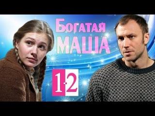 Богатая Маша (1 и 2 серии)  Сериал Фильм Мелодрама