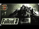 Fallout 3[ 1] - Убежище 101 (Прохождение на русском(Без комментариев))
