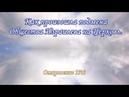 BO 5772 Как произошла подмена Общества Израилева на Церковь