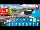 Новые мультфильмы Будни аэропорта - Все серии подряд Сборник 6