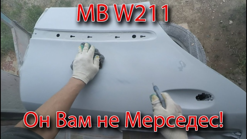 4 MB W211 Он Вам не Мерседес Шпатлюем грунтуем валим герметик