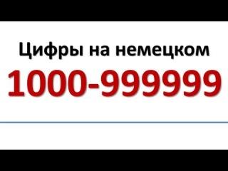��������: ����� �� �������� 1000-999999/Zahlen von 1000-999999 (russische Untertitel)