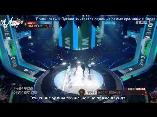 [Wteam] Рэп-вставка с выступления на MBC Gayo Daejejun [рус.саб]
