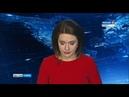 Вести Томск выпуск 20 45 от 18 02 2019 как томская молодежь отметила День российских студотрядов видео