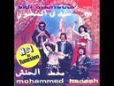Sidi Mansour Ma Baker - Mohammed Hanesh 1975.wmv