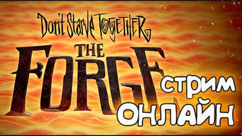 🔴[ грязный ] !drops Кузня Dont Starve together The Forge