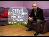 Видео-отзыв Араза Мамедова