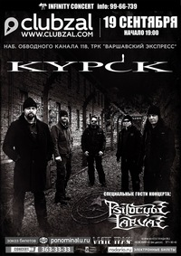19.09.14 KYPCK (FIN), PSILOCYBE LARVAE - Клуб